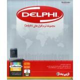 مجموعه نرم افزارهای DELPHI