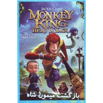 بازگشت میمون شاه