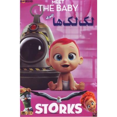 لک لک ها - Storks