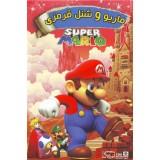 سوپر ماریو : ماریو و شنل قرمزی