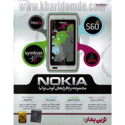 مجموعه نرم افزارهای گوشی نوکیا