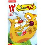 گربه سگ 12