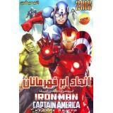 اتحاد ابر قهرمانان - آیرونمن و کاپیتان آمریکا