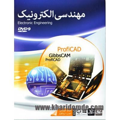 Electronic Engineering مهندسی الکترونیک