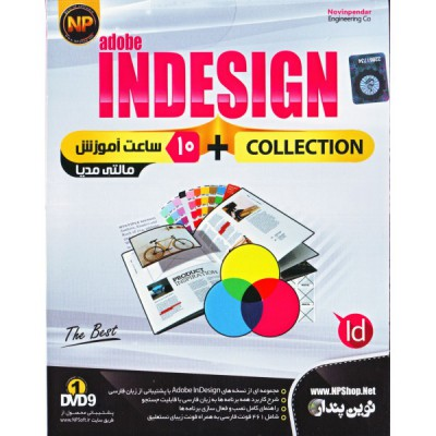 10 ساعت آموزش + Adobe INDESIGN Collection