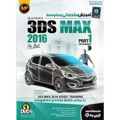 آموزش مقدماتی و متوسط 3DS MAX 2016 Part1