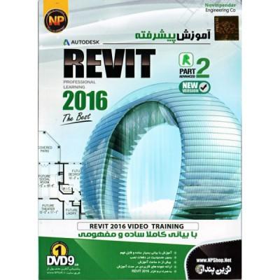 آموزش پیشرفته REVIT 2016 Part2