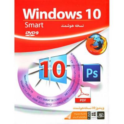 ویندوز 10 هوشمند 32bit
