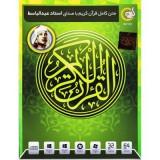 متن کامل قرآن کریم با صدای استاد عبدالباسط