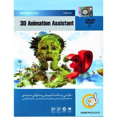 3D Animation Assistant