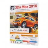 آموزش تری دی مکس 3Ds Max 2016 - گردو