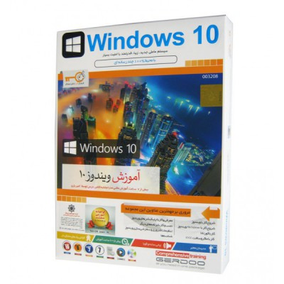 آموزش ویندوز Windows 10 - گردو