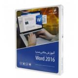آموزش مالتی مدیا Word 2016 - گردو