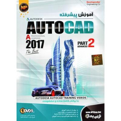 آموزش پیشرفته AUTOCAD 2017 PART2