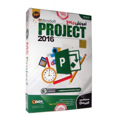 آموزش جامع MicroSoft PROJECT 2016 - نوین پندار