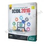 آموزش جامع مهارت های هفتگانه ICDL 2016 - نوین پندار