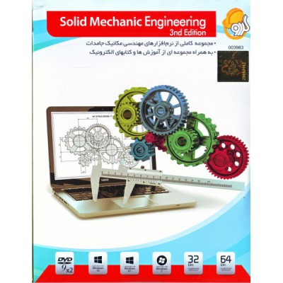 Solid Mechanic Engineering 3nd Edition