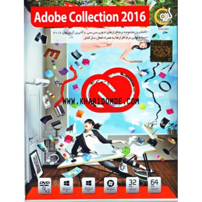 Adobe Collection 2016