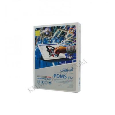 آموزش PDMS V12 - گردو