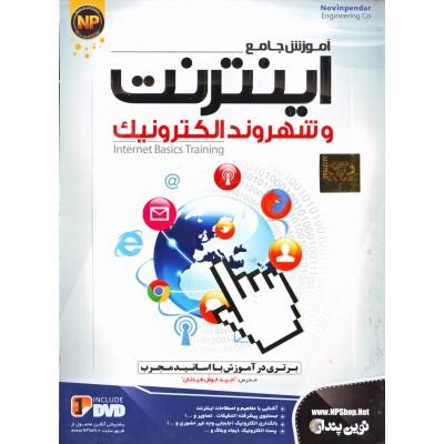 آموزش جامع اینترنت و شهروند الکترونیک