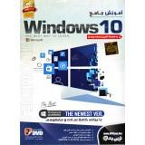 آموزش جامع Windows 10 + آخرین نسخه ویندوز