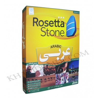 آموزش زبان عربی Rosetta Stone ورژن 4 - لوح گسترش