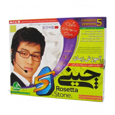آموزش زبان چینی Rosetta Stone ورژن 5 - لوح گسترش