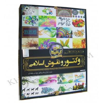 وکتور و نقوش اسلامی لوح گرافیک - لوح گسترش