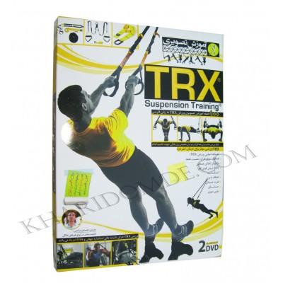 آموزش تصویری TRX - لوح گسترش