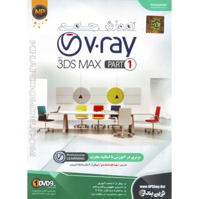 آموزش جامع V.ray with 3DS MAX PART1