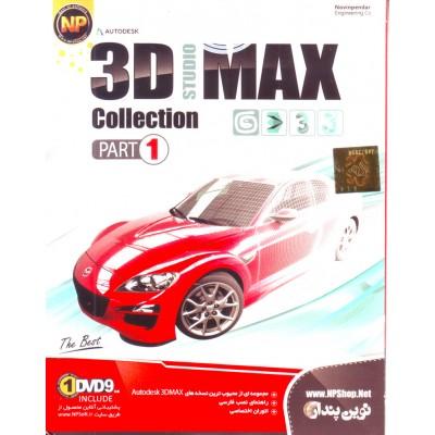 3D MAX STUDIO Collection part 1