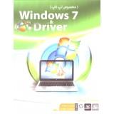 Windows7 & Driver (مخصوص لپ تاپ)