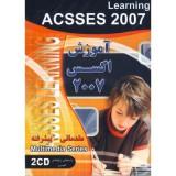 آموزش اکسس 2007 - داده های البرز