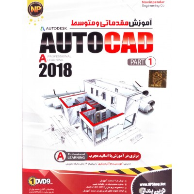 آموزش مقدماتی و متوسط (1 AUTOCAD 2018 (Part