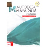 AUTODESK MAYA 2018 + Collection