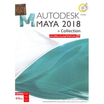 AUTODESK MAYA 2018 + Collection