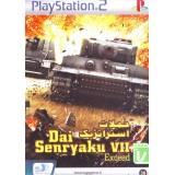 Dai Senryaku VII - حملات استراتژیک
