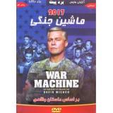 ماشین جنگی - War Machine