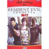 رزیدنت اویل - Resident Evil
