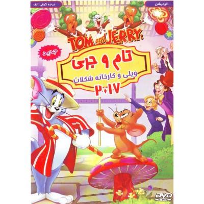 تام و جری - ویلی و کارخانه شکلات