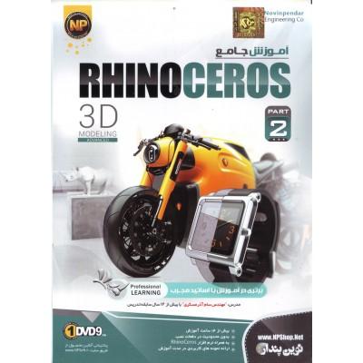 آموزش جامع RhinoCeros ( پارت دوم )
