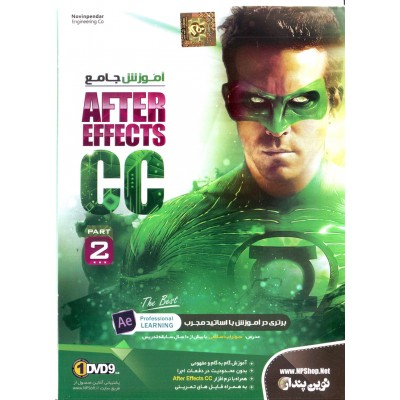 آموزش جامع Affter Effects CC ( پارت دوم )