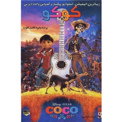 کوکو - CoCo