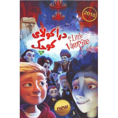 دراکولای کوچک - The Little Vampire