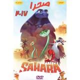 صحرا - Sahara 2017