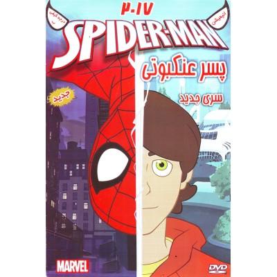پسر عنکبوتی - Spider Man