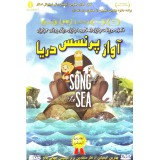 آواز پرنسس دریا - The Song Of Sea