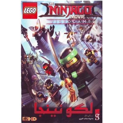 لگو : نینجا - The Ninjago