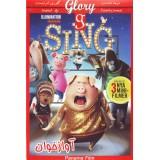 آواز خوان - Sing