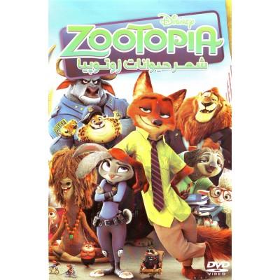 شهر حیوانات زوتوپیا - Zootopia